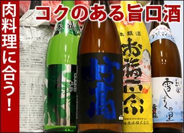 コクのある旨口日本酒セット
