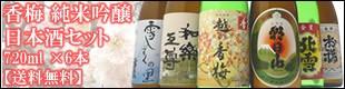 (香梅)純米吟醸入り日本酒きき酒セット