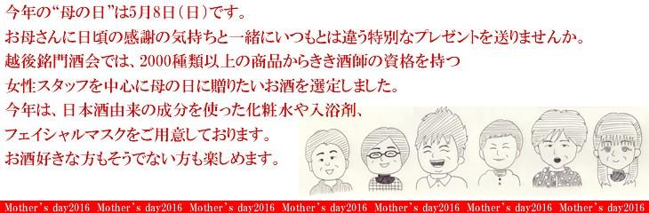 母の日 日本酒 スタッフ一同