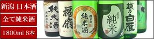 日本酒 越後長岡純米酒セット(送料無料)