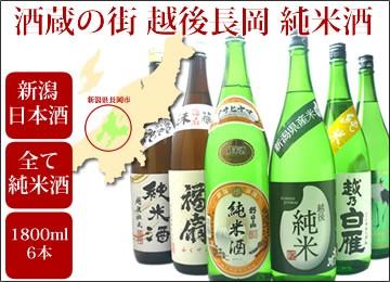 (送料無料)越後長岡純米酒セット