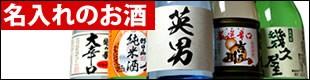 日本酒 名入れのお酒セット