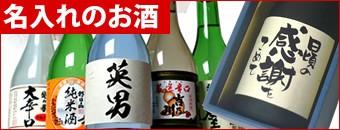 日本酒 名入れのお酒