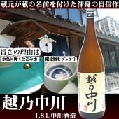 日本酒 越乃中川
