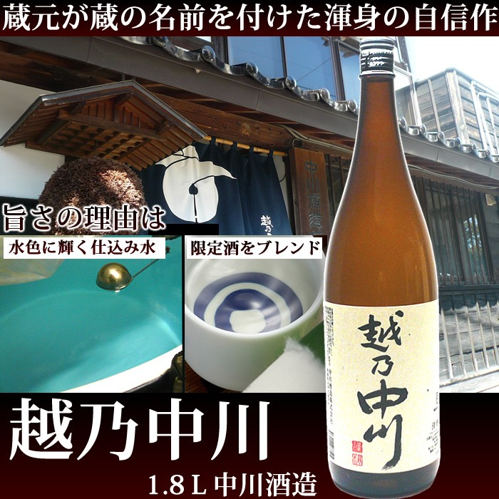 越乃中川・日本酒メイン画像
