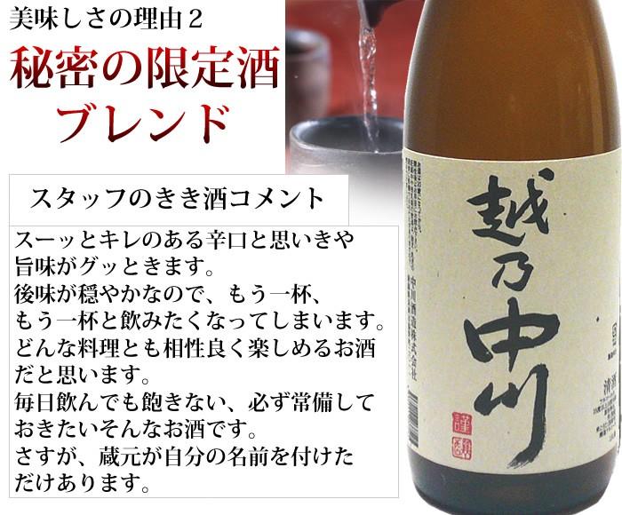 越乃中川・秘蔵酒ブレンド