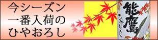 日本酒 ひやおろし 能鷹特別本醸造
