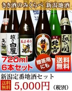 きき酒日本酒セット