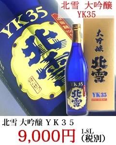 北雪YK35