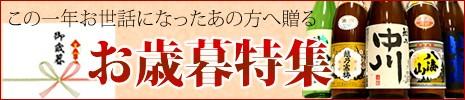 日本酒のお歳暮特集2018
