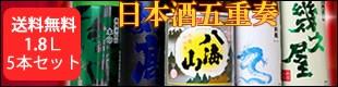 日本酒 セット 五重奏