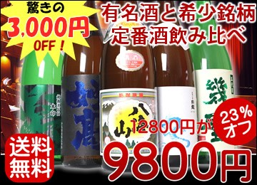 日本酒 五重奏セット