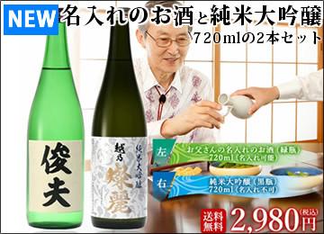 日本酒 春のお酒特集