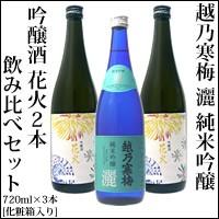 日本酒 越乃寒梅 灑 花火セット