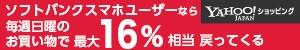 日本酒 ソフトバンク 日曜日ポイントアップ