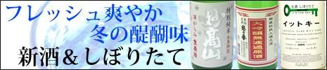 日本酒 新酒・しぼりたて特集2018