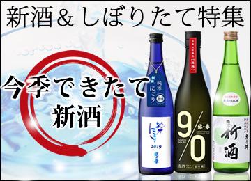日本酒 新酒 しぼりたて特集