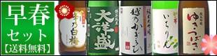 日本酒 早春セット2017