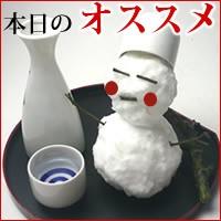日本酒 本日のおすすめ