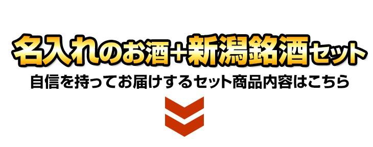 名入れのお酒+新潟銘酒セット 商品内容