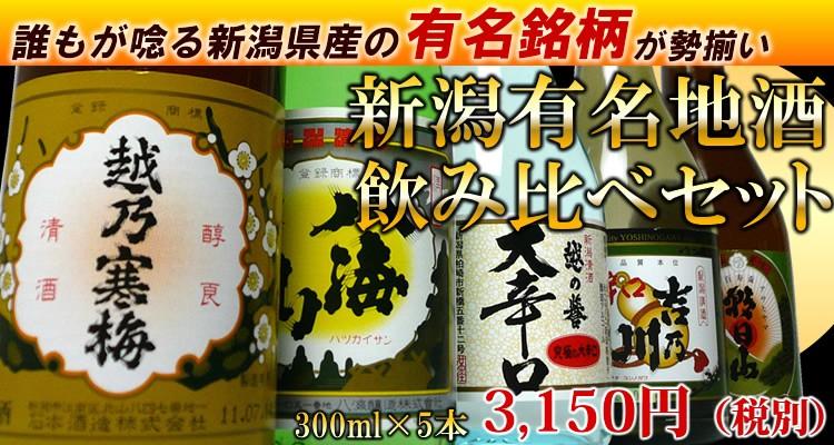 越乃寒梅、八海山、新潟有名酒セット