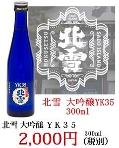 北雪YK35ミニボトル