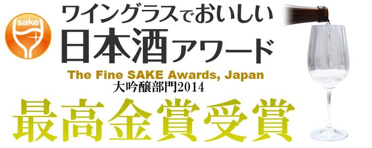 日本酒アワード2014