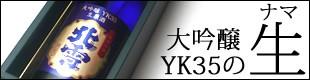 北雪 YK35大吟醸生原酒