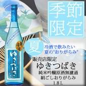 夏のゆきつばき・純米吟醸酒