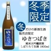 日本酒 ゆきつばき純米吟醸ひやおろし