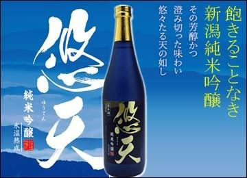 日本酒 悠天 純米吟醸DHC酒造