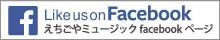 facebookで情報発信中