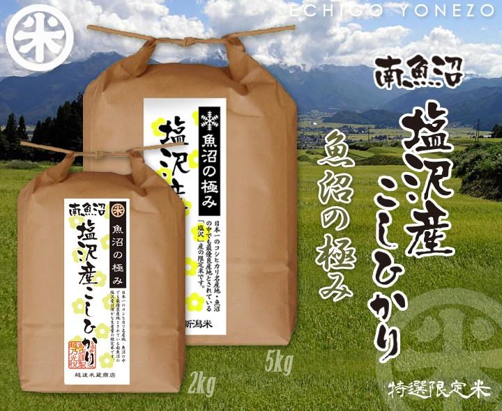 【特選産地米】塩沢産コシヒカリ  トップ