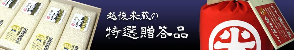 平成28年産新潟県産新米ギフト