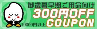 coupon300off