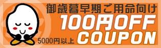 coupon100off