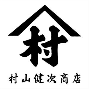 村山健次商店