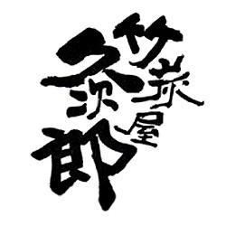竹炭屋久次郎