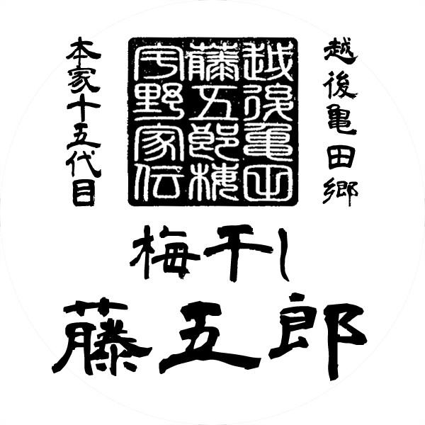 梅干し藤五郎