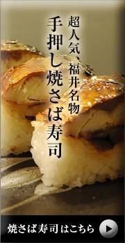 超人気、福井名物 手押し焼さば寿司