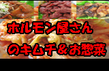 ホルモン屋さんのキムチ&お惣菜