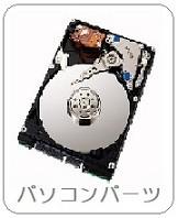 パソコンパーツ