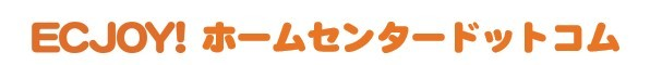 ECJOY!ホームセンタードットコム ロゴ