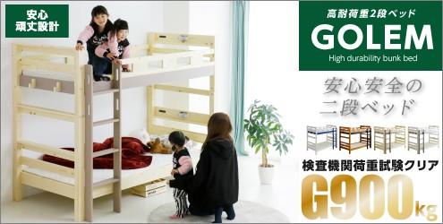 二段ベッド 2段ベッド シングル フレームのみ 耐荷重500kg 耐震 宮付き 2段ベット 宮棚付き カントリー調 パイン材 子供用 大人用 業務用可