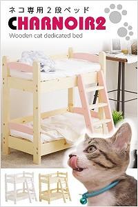猫ベッド 猫用2段ベッド ネコ二段ベッド フレームのみ パイン材 カントリー調 無垢 天然木 木製