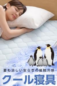 クール寝具