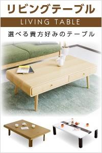 テーブル 座卓 センターテーブル コーヒーテーブル ローテーブル ちゃぶ台