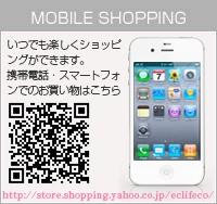 スマホ携帯サイトQRコード