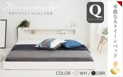 ベッド クイーン ベッドフレーム クイーンサイズ フレームのみ フロアベッド ローベッド 木製ベッド コンセント付き ライト付き ヘッドボード ヘッド棚 宮 宮棚 北欧