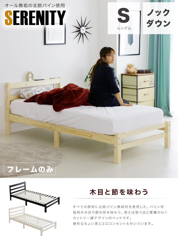 ベッド シングル シングルベッド すのこベッド フレームのみ スマホ充電 コンセント付き スノコベッド 耐荷重180kg ノックダウン ベット 巻きスノコ 天然木パイン材 無垢 カントリー調 コンセント付き 木製 ホワイト ナチュラル ダークブラウン 安い 人気 おしゃれ
